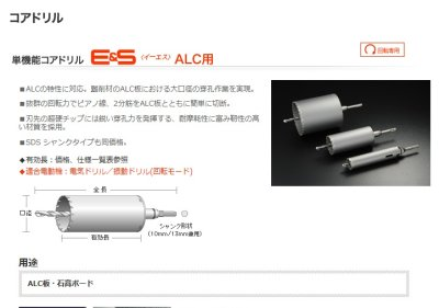画像1: 単機能コアドリル ALC用 P1-1405