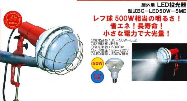 画像1: 屋外用LED投光器 (1)