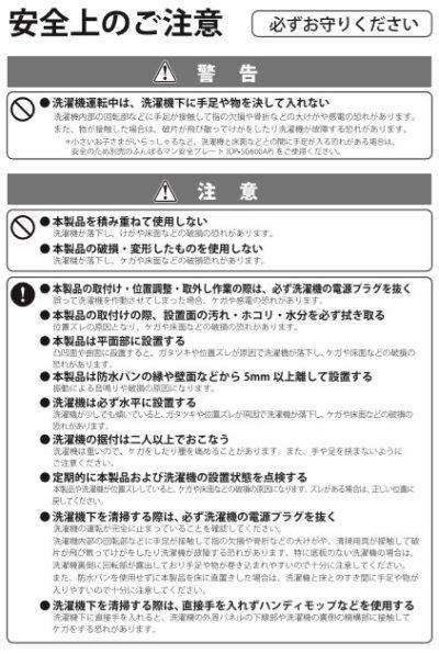 画像3: 洗濯機用かさ上げ台(ふんばるマン)P5-1805 P6-1807 P7-1805