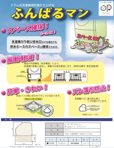 画像1: 洗濯機用かさ上げ台(ふんばるマン)P5-1805 P6-1807 P7-1805