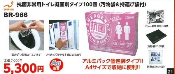 画像1: 抗菌非常用トイレ凝固剤タイプ100回(汚物&持運び袋付き) (1)