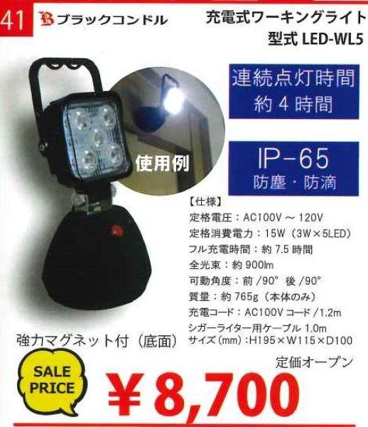 画像1: 充電式ワーキングライト P3-1306 P4-1606 (1)