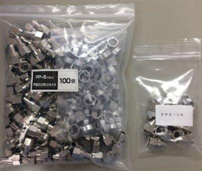 画像1: 同軸用接栓  P2-1205 P3-1206 P4-1706 P5-1205