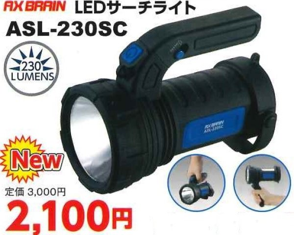 画像1: LEDサーチライト P3-1305 P4-1605 (1)