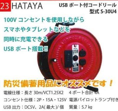 画像1: USBポート付きコードリール P2-1406 P3-1610