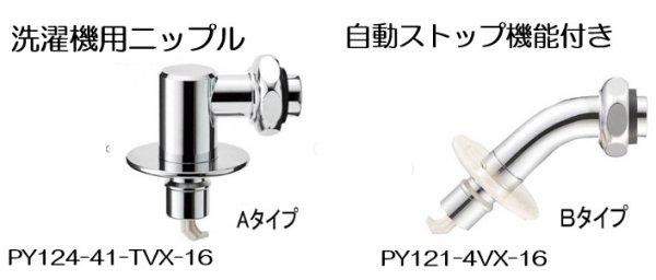 画像1: 洗濯機用ニップル P4-1807 (1)