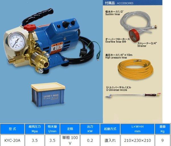 画像1: エアコン用洗浄機 P4-1313 (1)