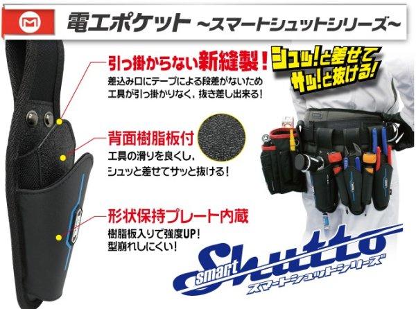 画像1: 電工ポケット スマートシュットシリーズ P5-1303 P6-1304 P7-1504 (1)