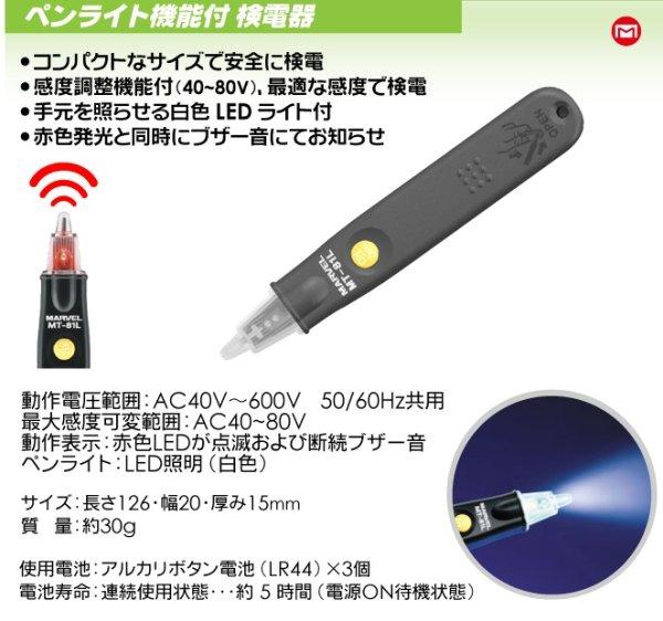 画像1: ペンライト機能付 検電器 P4-1609 P5-1309 P6-1311 P7-1506 (1)