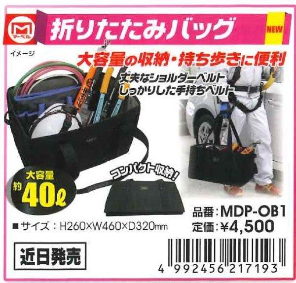 画像1: 折りたたみバッグ マーベル (1)
