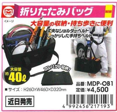 画像1: 折りたたみバッグ マーベル