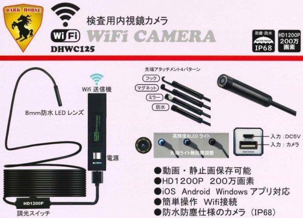 画像1: 検査用内視鏡カメラ P5-1105 P6-1303 P7-1502 (1)