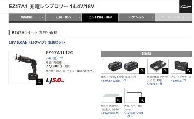 画像2: 小型レシプロソー 数量限定品 P5-1405