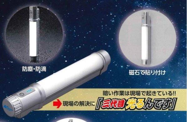 画像1: 充電式 LED携帯灯 P5-1302 P6-1105 P7-1813 (1)