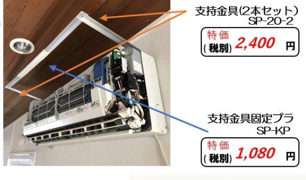 画像1: SP-20-2 支持金具(2本セット)、固定プラ P5-1708 P6-1708 P71208 (1)