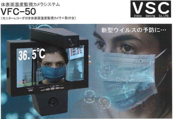 画像1: 体表面温度監視カメラシステム VFC-50  (1)