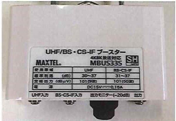 画像1: UHF/BS・CS(屋外/屋内)ブースター33dB P6-1201 (1)