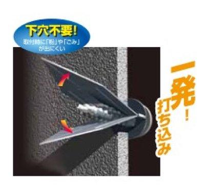 画像1: ボードアンカーV P6-1510