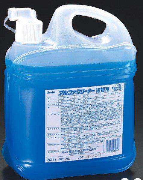 画像1: 洗浄液 アルファクリーナー 4kg入 P5-1711 P6-1711 P7-1211 (1)