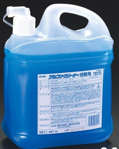 画像1: 洗浄液 アルファクリーナー 4kg入 P5-1711 P6-1711 P7-1211
