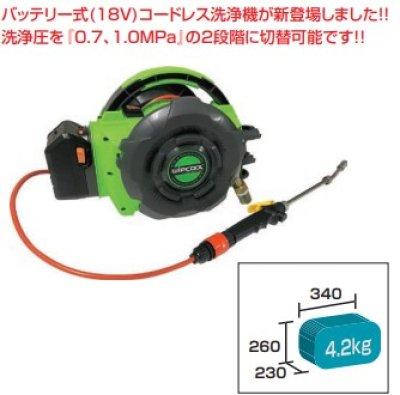 画像1: エアコン用洗浄機(充電式)期間限定特価品 P7-1102