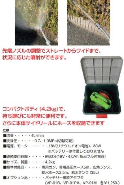 画像2: エアコン用洗浄機(充電式)期間限定特価品 P7-1102