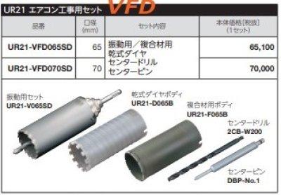画像1: UR21替刃式 65φ(70)3種類 特別セット品P7-1404