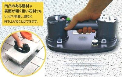 画像1: 電動バキュームリフター グラボプラス P7-1802