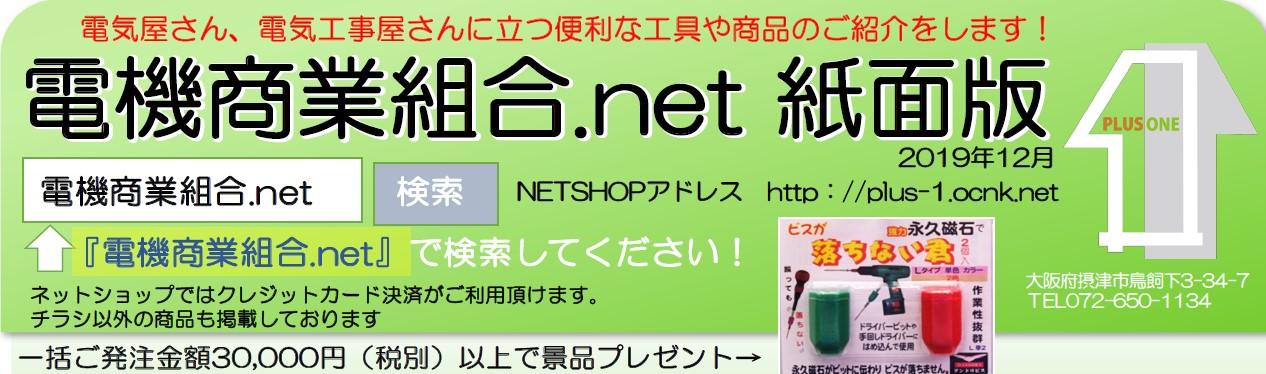 電機商業組合.net